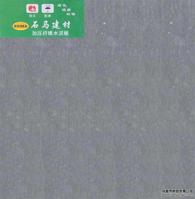 加压纤维水泥板