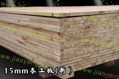木工板15mm新料