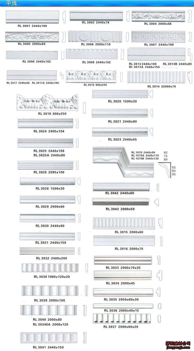 石膏线条平线系列